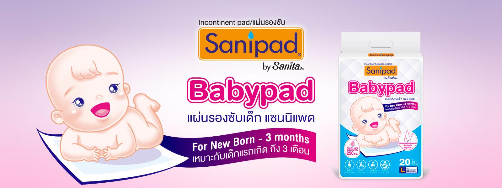 sanipad แซนนิแพด babypad แผ่นรองซับเด็ก