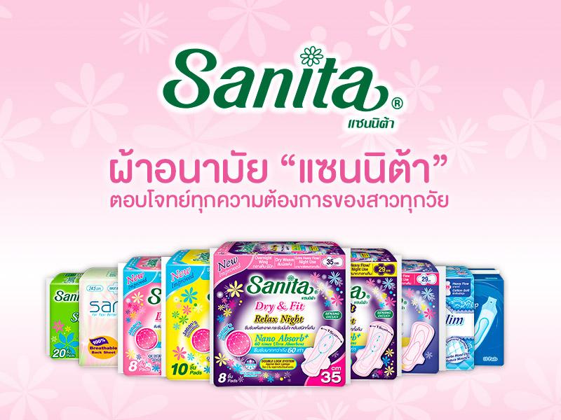 sanita แซนนิต้า ผ้าอนามัย แผ่นอนามัย ผ้าอนามัยแบบห่วง