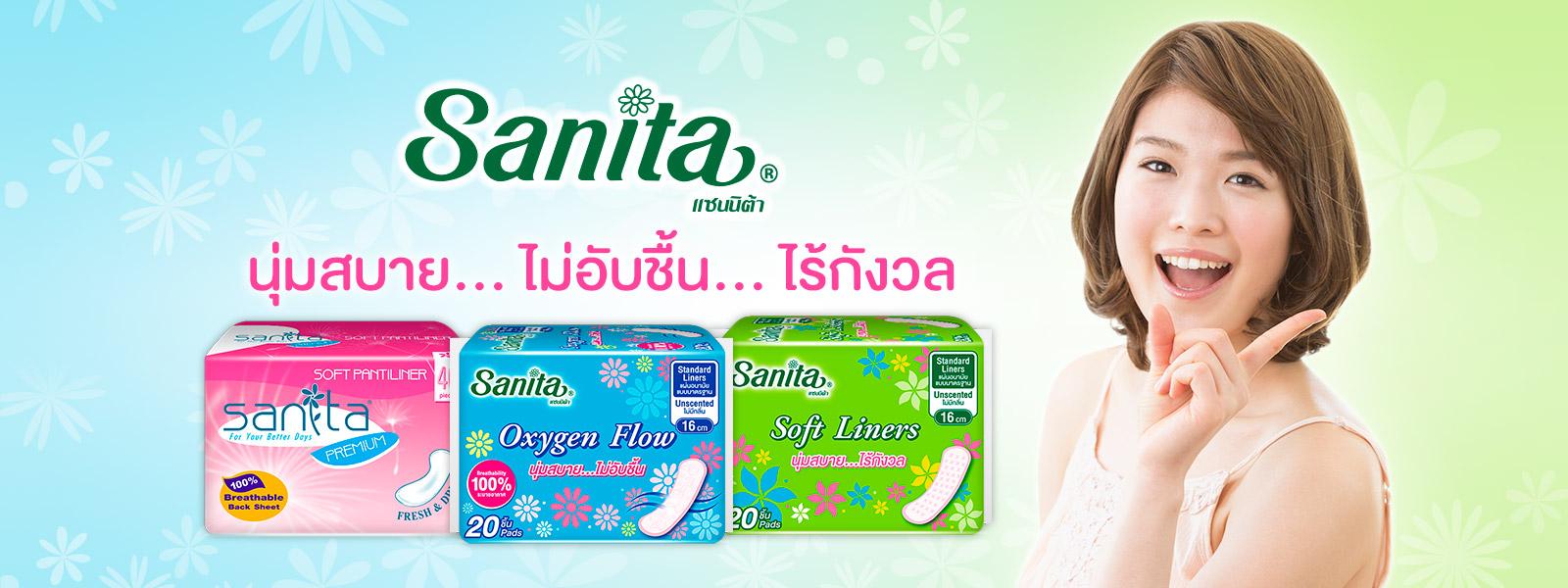 sanita liners แซนนิต้า แผ่นอนามัย