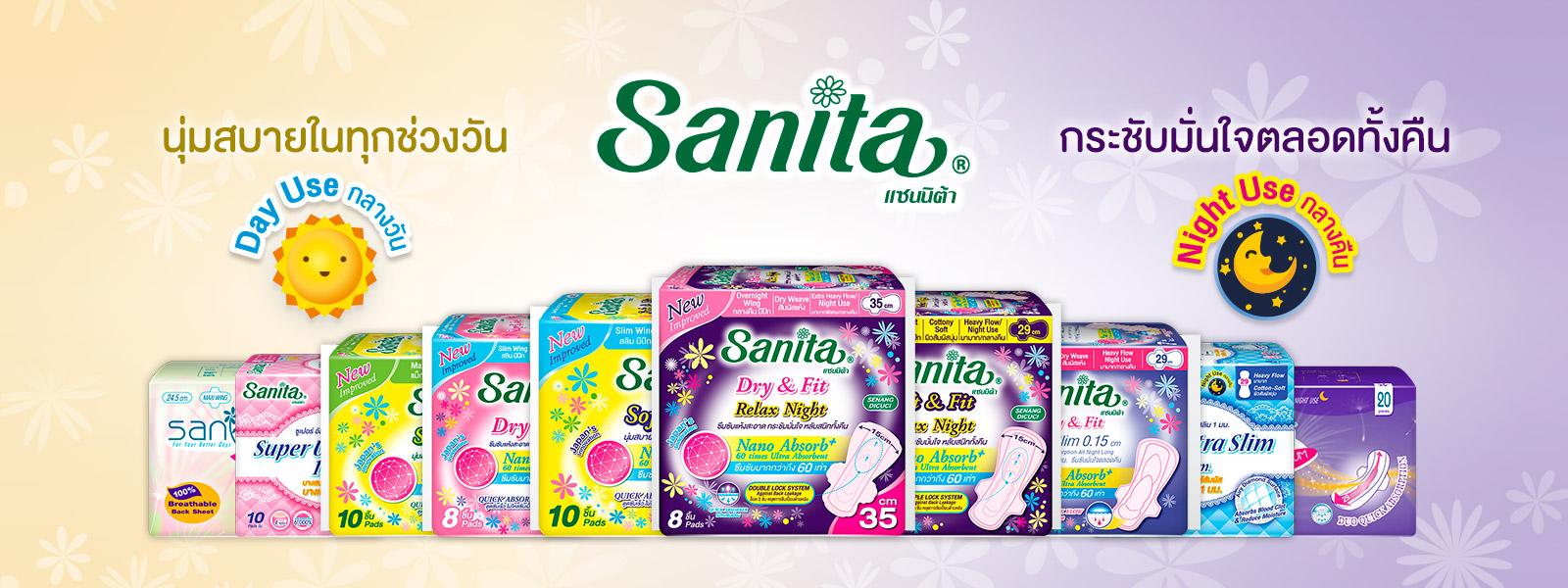 sanita sanitary pads ผ้าอนามัย แผ่นอนามัย