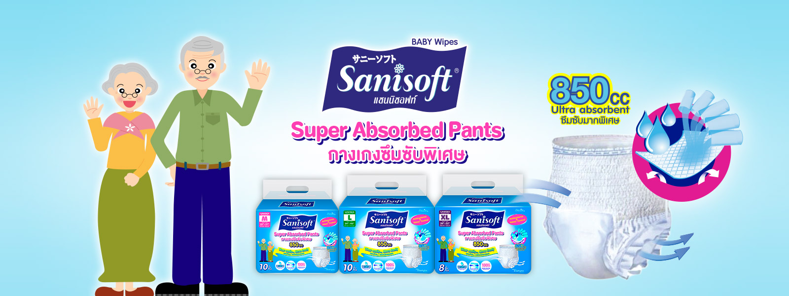 sanisoft แซนนิซอฟท์ ผ้าอ้อมผู้ใหญ่ adult pants แบบกางเกง